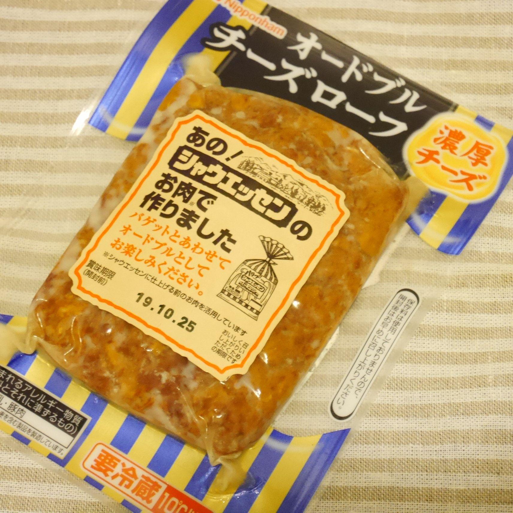 シャウエッセンのミートローフ_濃厚チーズ