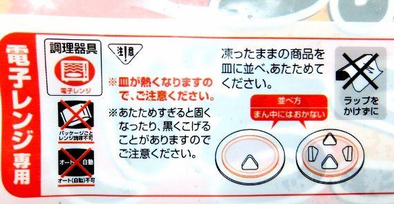 コストコ 冷凍食品 ニッスイ 焼きおにぎり 15コ 718円 直火焼き