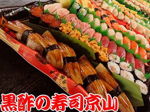 中央区日本橋富沢町納会のお寿司、予約受付中