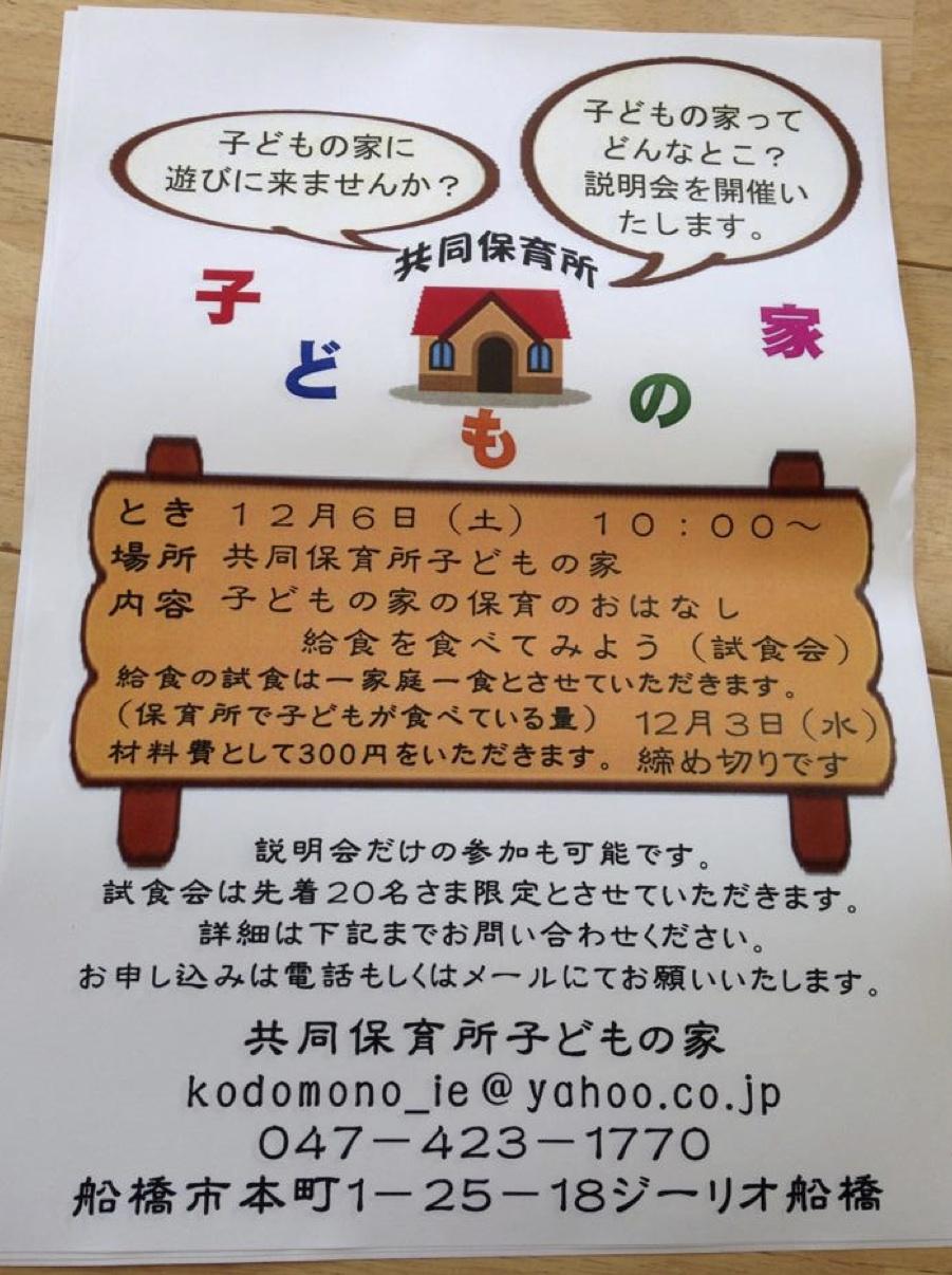 子どもの家説明会チラシ.jpg