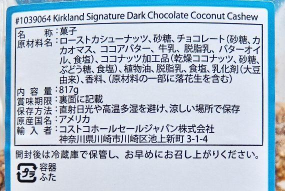 コストコ レポ ブログ KS DCチョコ ココナッツカシュー 777円 カークランド ダークチョコレート ココナッツカシュー Dark Chocolate Toaste Coconut Cashews