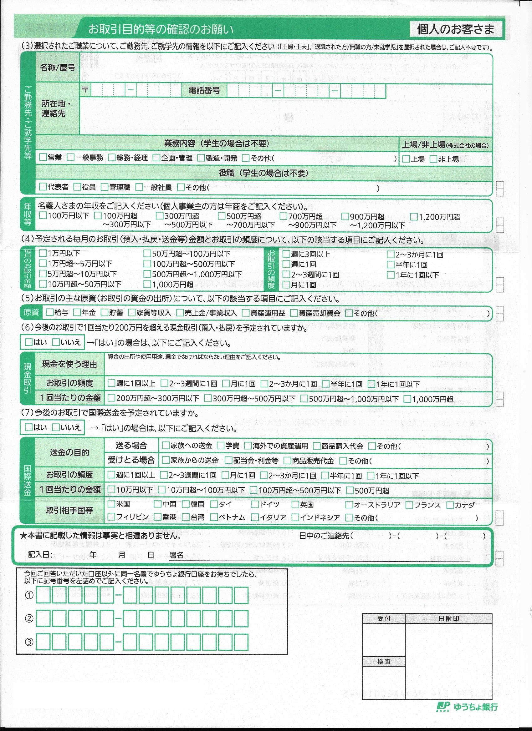 申告 お客様 ご 銀行 ゆうちょ サイト 情報