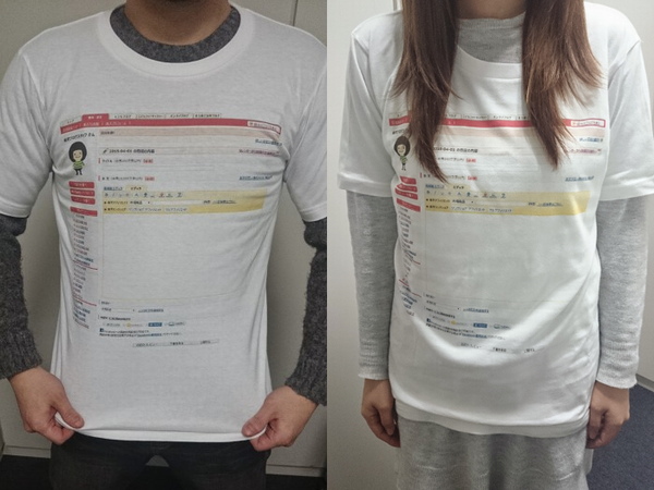 楽天ブログでウェアラブルTシャツを発売