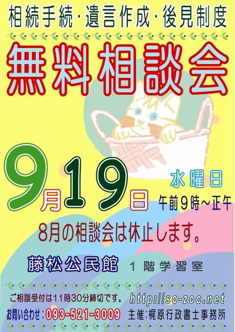 藤松公民館:カラーA3:120919.jpg
