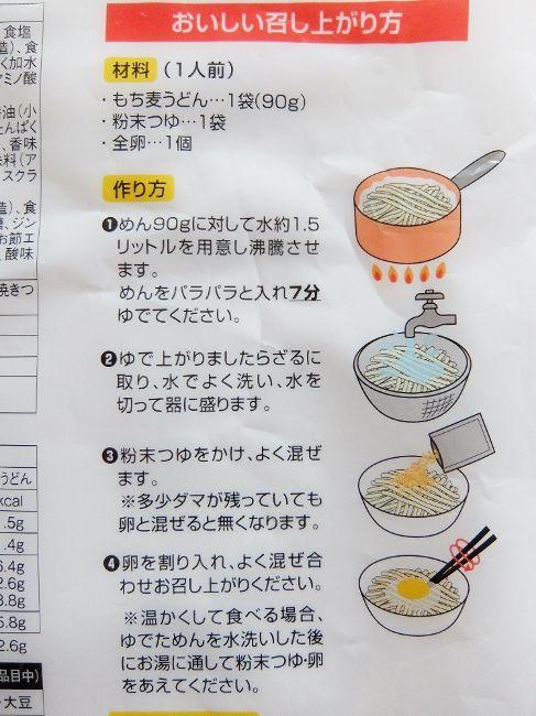 コストコで買った もち麦うどん 3種セット 円 はくばく 味