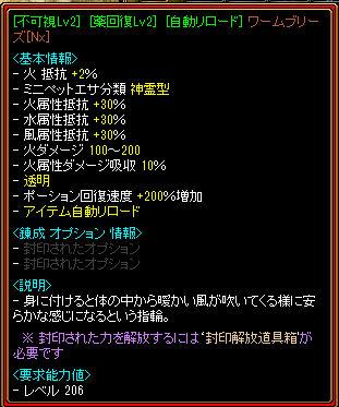 透明薬自リロわーむ.jpg