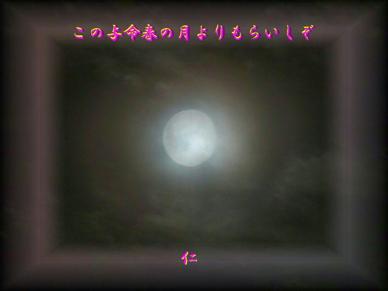 フォト575ry2801『 この与命春の月よりもらいしぞ 』