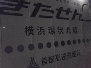 横浜環状北線工事看板2012年3月