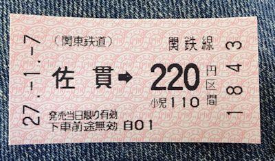 20150107関東鉄道切符.jpg