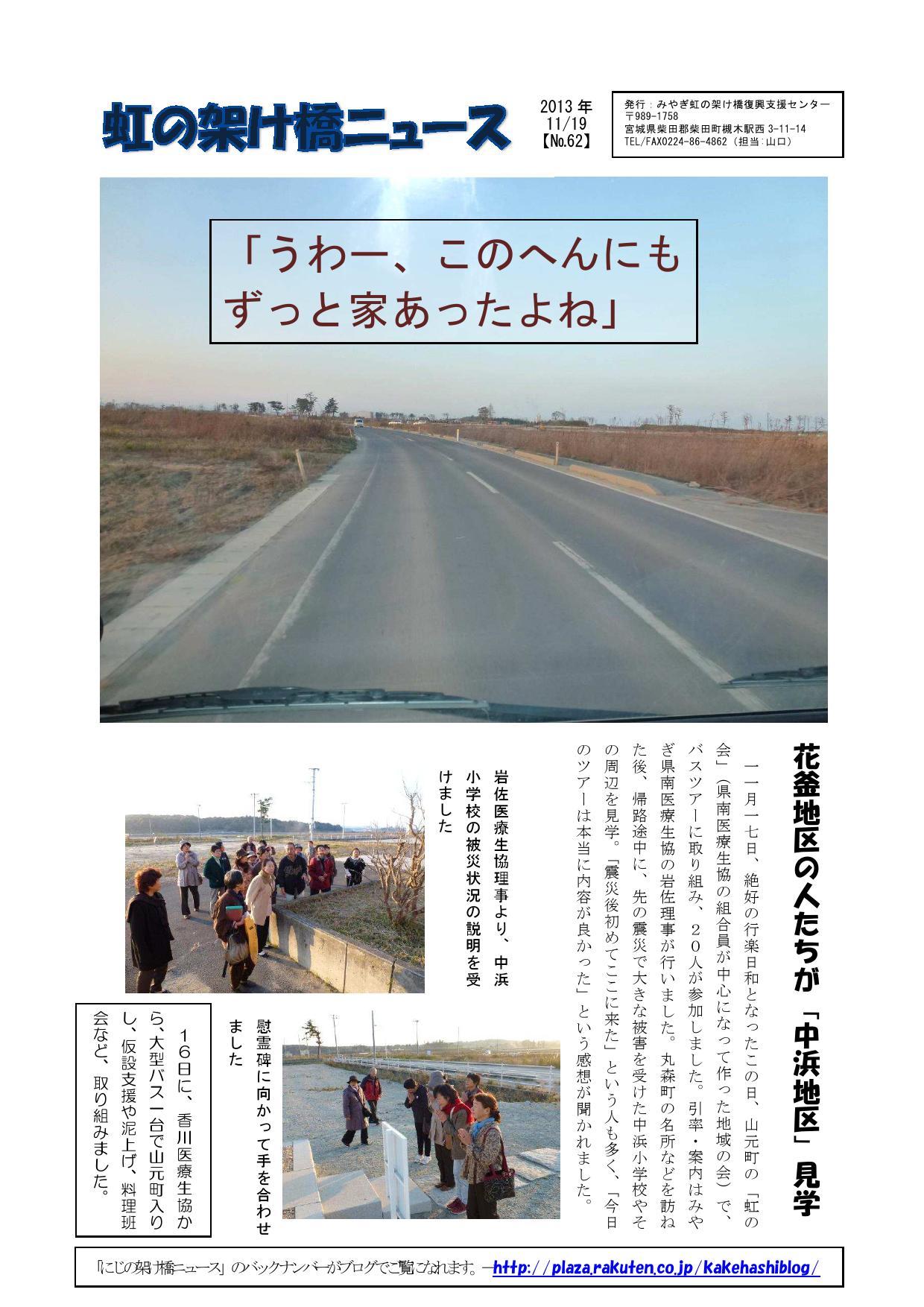 虹の架け橋ニュース62.jpg