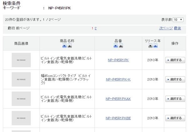 NP-P45R1PKの検索画面