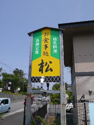 2012伊豆11.JPG