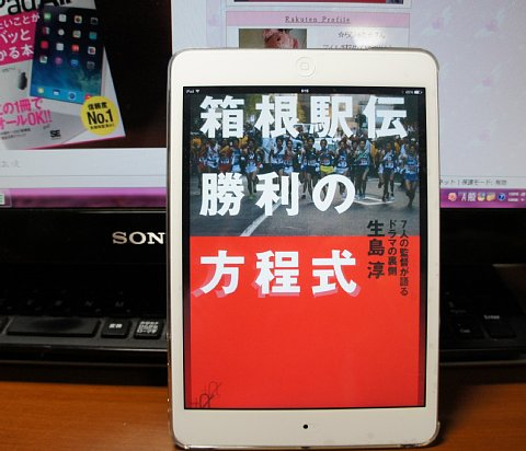 楽天koboで電子書籍を買った2