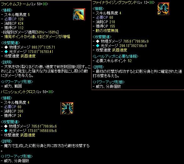 主要攻撃スキル.jpg