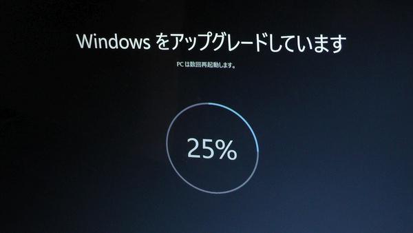 Windowsをアップグレードしています PCは数回再起動します 25%