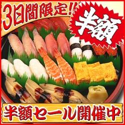 出前館半額セール 特上寿司 出前.jpg