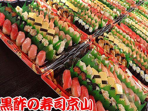 渋谷区神泉町へ美味しいお寿司を宅配します。