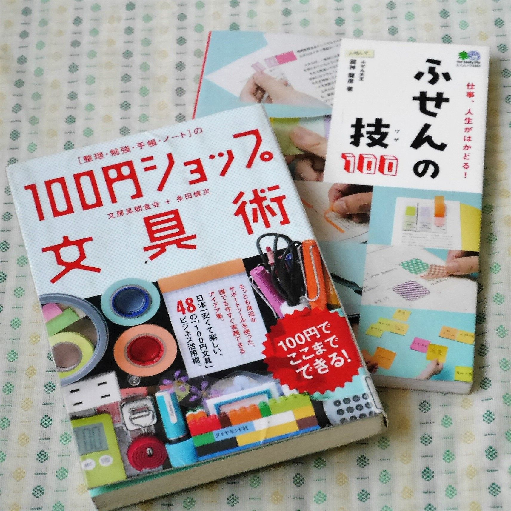 ふせんの技100&100円ショップ文具術