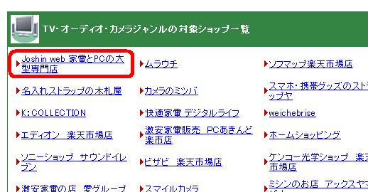 楽天ショップジャンルの調べ方2.PNG