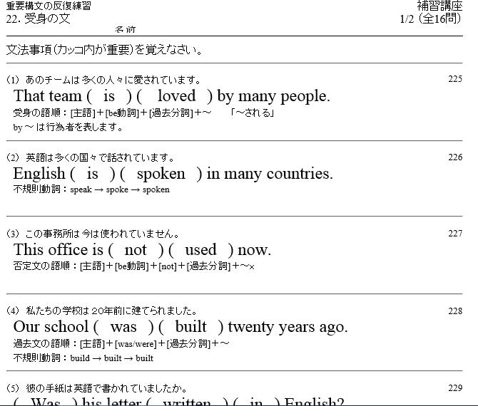 並べ 替え 英語