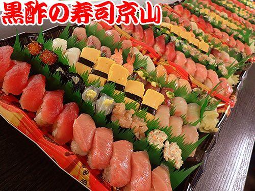渋谷区 神泉町 宅配寿司