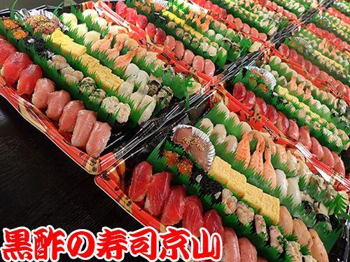 渋谷区神南へ美味しいお寿司を宅配します。