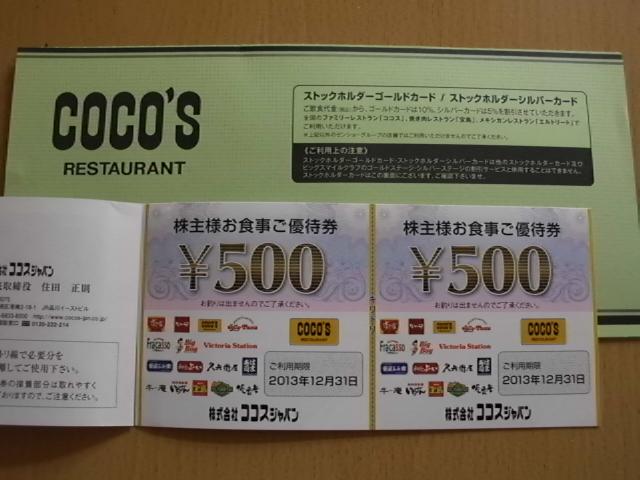 ココスジャパン (9943)の株主優待