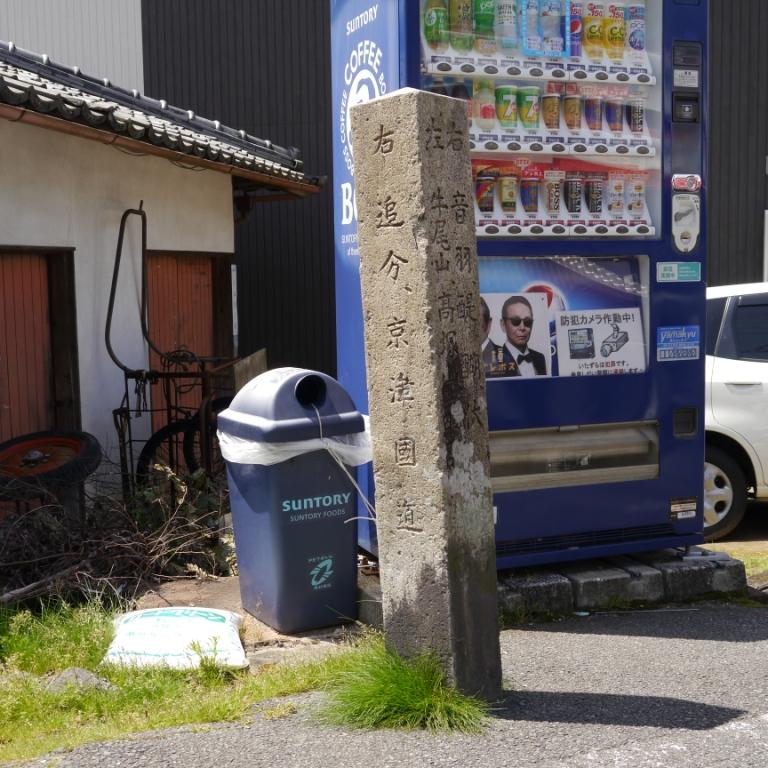 P1060957(道標).jpg