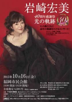 福岡市民会館2015年 10月 16日(金)岩崎宏美 40周年感謝祭 光の軌跡