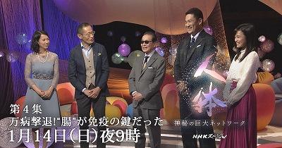 """NHKスペシャル『万病撃退!""""腸""""が免疫の鍵だった』"""