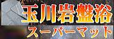 玉川岩盤浴スーパーマット激安通販