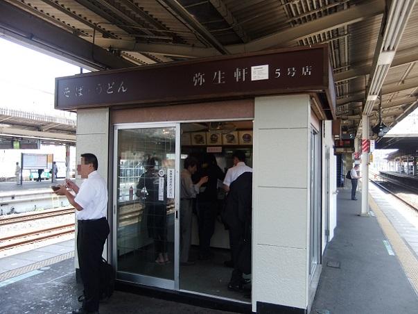 弥生軒5号店@JR我孫子駅