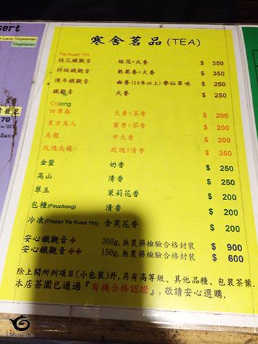 お茶のメニュー。安い!