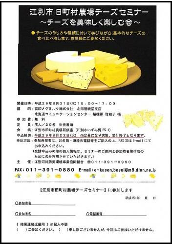 チーズセミナー(枠).jpg