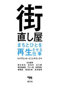 『街直し屋』2