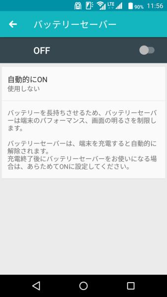 富士通 arrows M03 「バッテリーセーバー」OFF画面