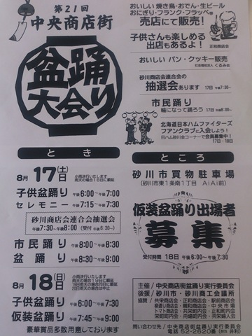 砂川中央商店街盆踊り.jpg