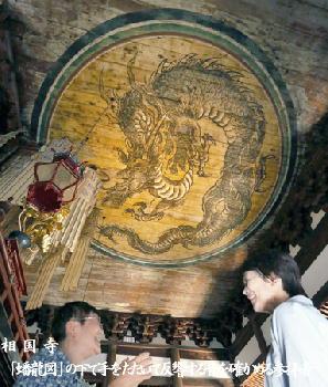 相国寺:「蟠龍図」の下で手をたたいて反響する音を確かめる参拝者.jpg