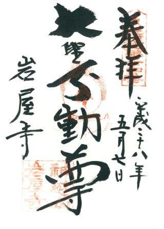 8-岩屋寺(web).jpg