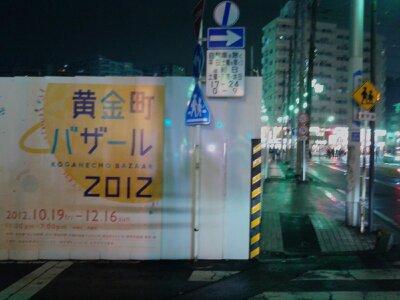 黄金町バザール2012・駅前2