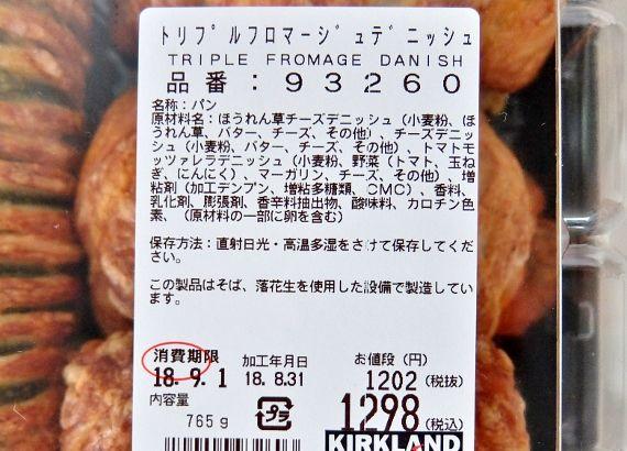コストコ レポ ブログ Triple Fromage Danish トリプル フロマージュ デニッシュ 1,298円