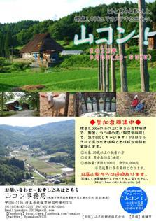 山コンチラシ写真.JPG