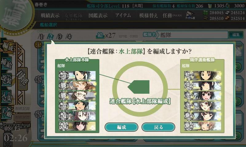 艦これ-523.JPG