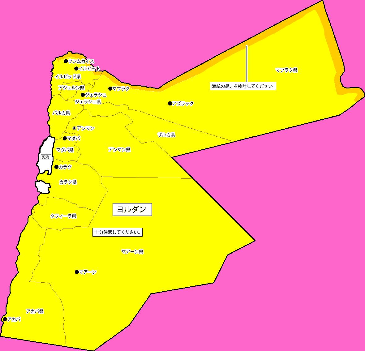 ヨルダンの渡航情報