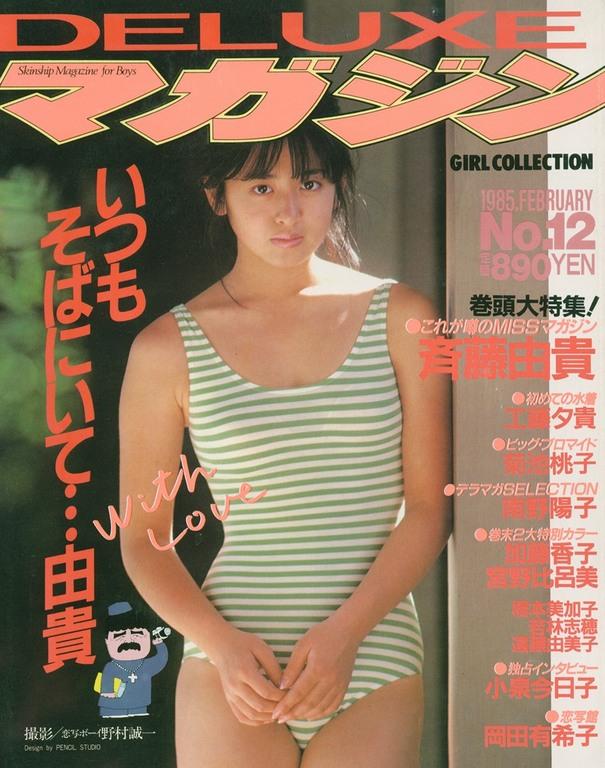 saito_yuki_001.jpg