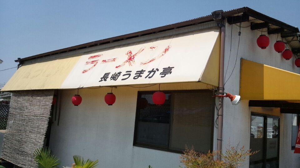 0514 長崎うまか亭