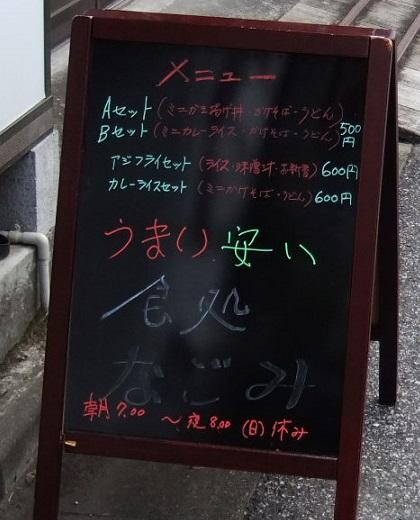 西新井5丁目・なごみのPOP