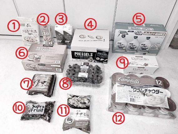 コストコ レポ ブログ 商品 購入品 戦利品 買 円 値段