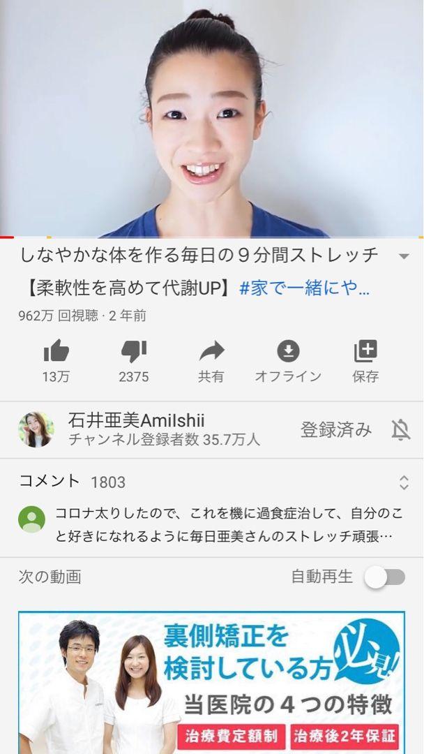 石井 亜美 ストレッチ