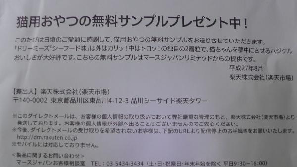 楽天経由でマースジャパンから試供品が届く